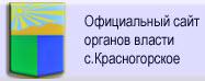 Администрация Красногорского района